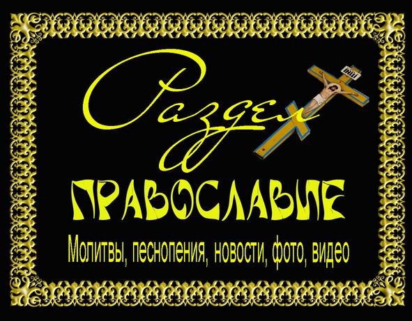 Православный раздел